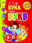 Бокова Т.В. - 5+ Аз и Бука в стране букв' обложка книги