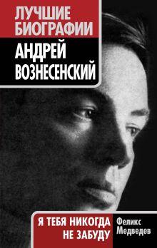 """Андрей Вознесенский. """"Я тебя никогда не забуду"""""""