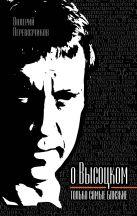 Перевозчиков В.К. - О Высоцком - только самые близкие' обложка книги