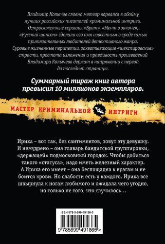 Жесть, или Леди-мафия Колычев В.Г.