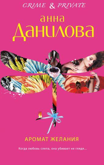 Аромат желания: роман Данилова А.В.