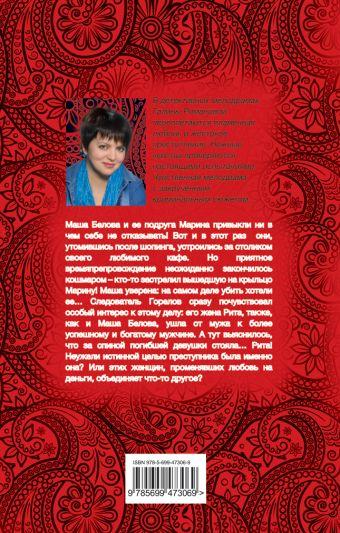 Цвет мести - алый: роман Романова Г.В.