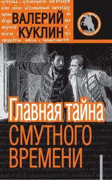 История допетровской Руси