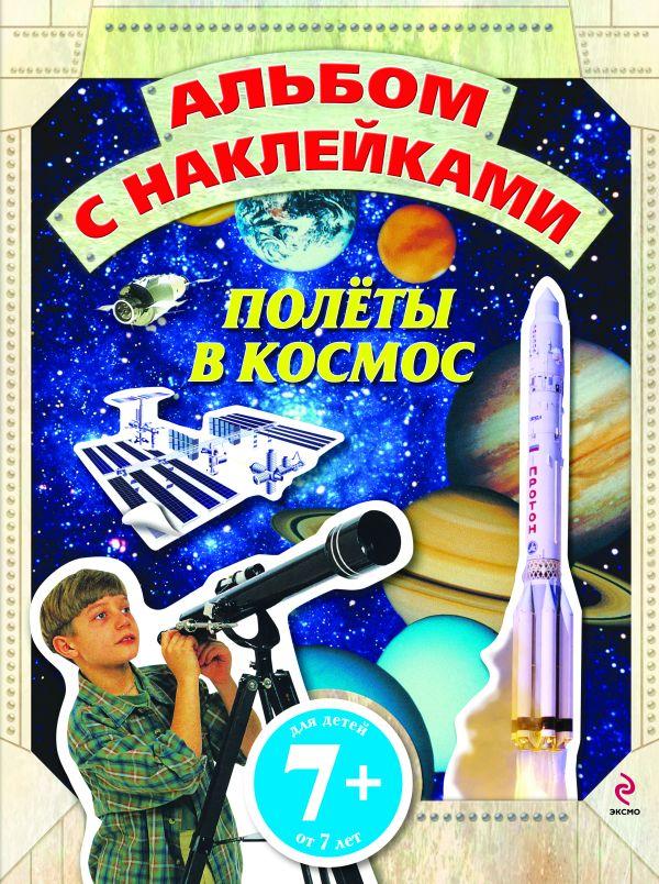 7+ Полеты в космос. Альбом с наклейками