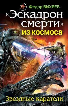 """Эскадрон смерти"""" из космоса. Звездные каратели"""
