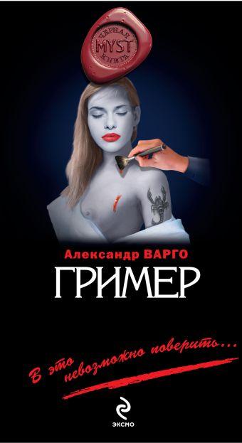 Гример: роман Варго А.