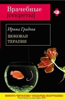 Шоковая терапия: роман