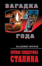 Жухрай В. - Личная спецслужба Сталина' обложка книги