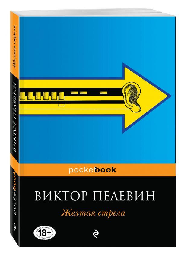 Желтая стрела Пелевин В.О.