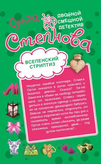 Вселенский стриптиз. Совершенная crazy: романы Степнова О.Ю.