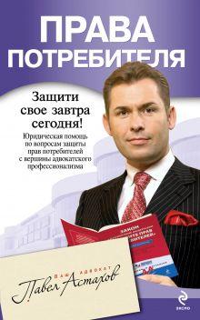 Права потребителя: юридическая помощь с вершины адвокатского профессионализма