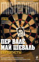 Валё П., Шеваль М. - Террористы' обложка книги