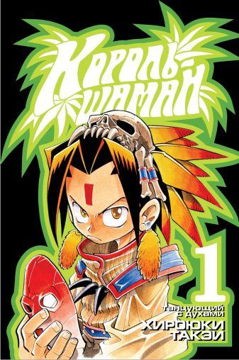 Такэи Х. - Король-шаман. Книга 1. Танцующий с духами обложка книги