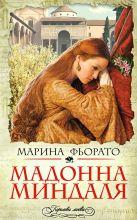 Фьорато М. - Мадонна миндаля: роман' обложка книги