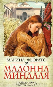 Мадонна миндаля: роман