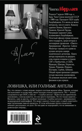Ловушка, или Голубые ангелы Абдуллаев Ч.А.