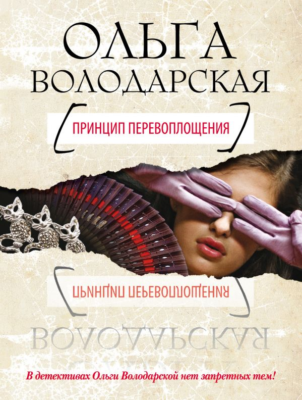 Принцип перевоплощения Володарская О.