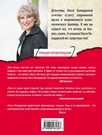 Принцип перевоплощения Ольга Володарская