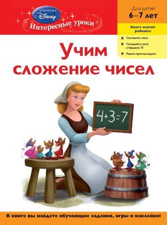 Учим сложение чисел: для детей 6-7 лет (Disney Princess)