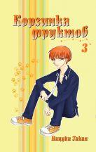 Нацуки Т. - Корзинка фруктов. Книга 3' обложка книги