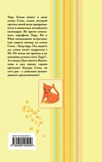 Корзинка фруктов. Книга 3 Нацуки Т.
