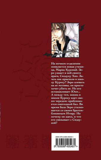 Рыцарь-вампир. Книга 4 Хино М.