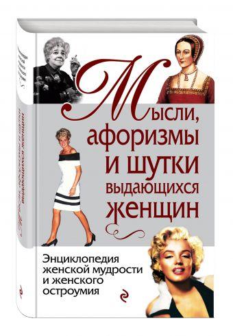 Мысли, афоризмы и шутки выдающихся женщин Душенко К., Манчха Г., сост.