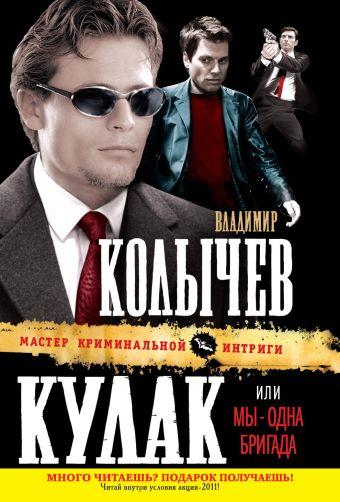 Кулак, или Мы - одна бригада Колычев В.Г.