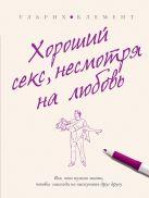 Ульрих К. - Хороший секс, несмотря на любовь' обложка книги