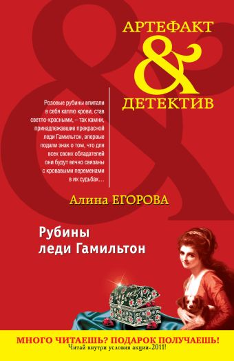 Рубины леди Гамильтон: повесть Егорова А.