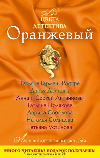 Оранжевый: рассказы