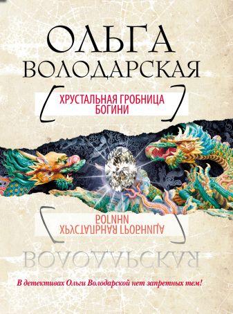 Володарская О. - Хрустальная гробница Богини обложка книги