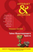 Палев М. - Тайна Животворящего Креста: роман' обложка книги