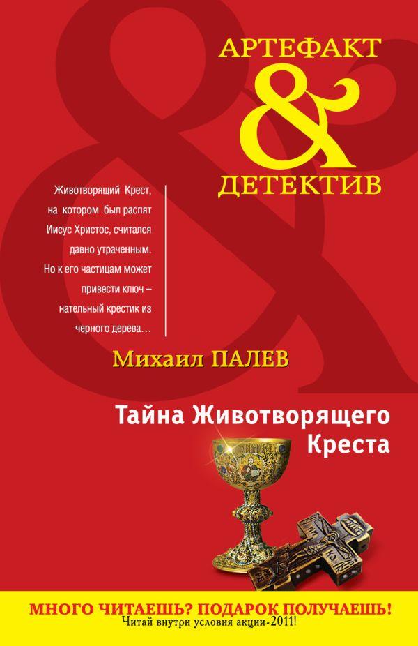 Тайна Животворящего Креста: роман Палев М.