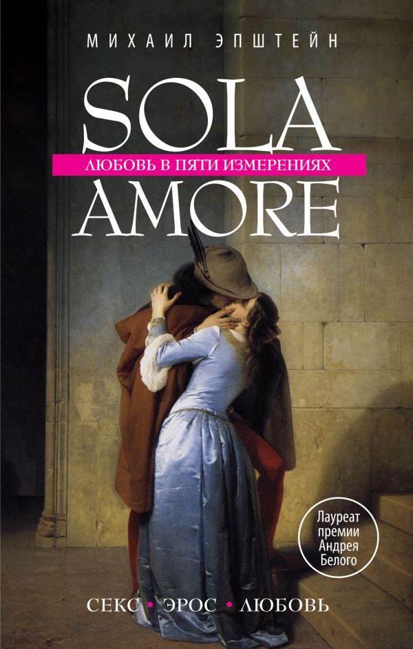 Sola amore: любовь в пяти измерениях Эпштейн М.