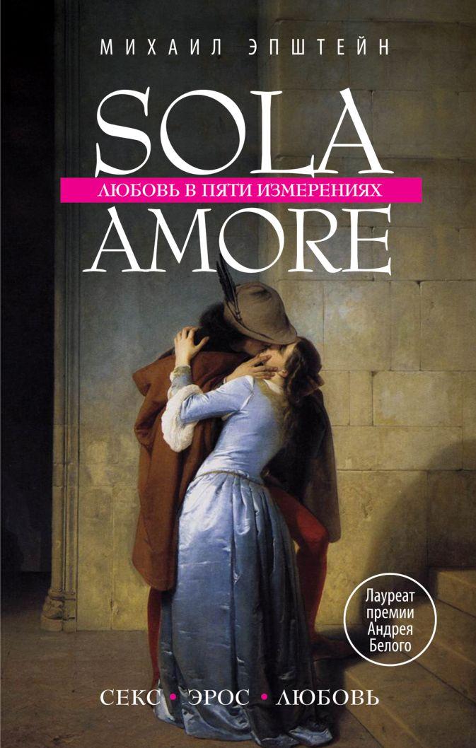 Михаил Эпштейн - Sola amore: любовь в пяти измерениях обложка книги