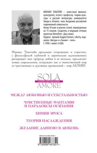 Sola amore: любовь в пяти измерениях Михаил Эпштейн