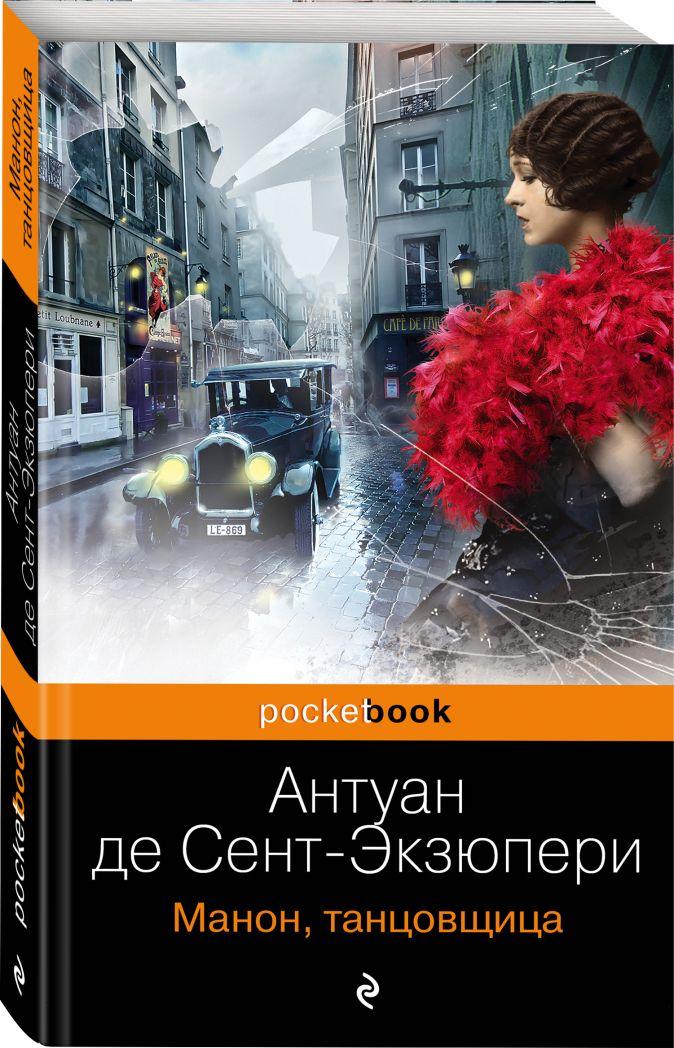 Антуан де Сент-Экзюпери - Манон, танцовщица обложка книги