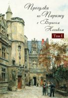 Носик Б.М. - Прогулки по Парижу с Борисом Носиком. Т. 1: Левый берег и острова' обложка книги