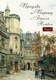 Прогулки по Парижу с Борисом Носиком. Т. 1: Левый берег и острова
