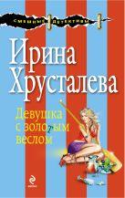 Хрусталева И. - Девушка с золотым веслом: роман' обложка книги