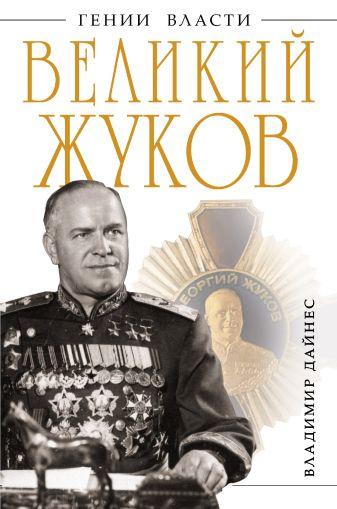 Владимир Дайнес - Великий Жуков: первый после Сталина обложка книги