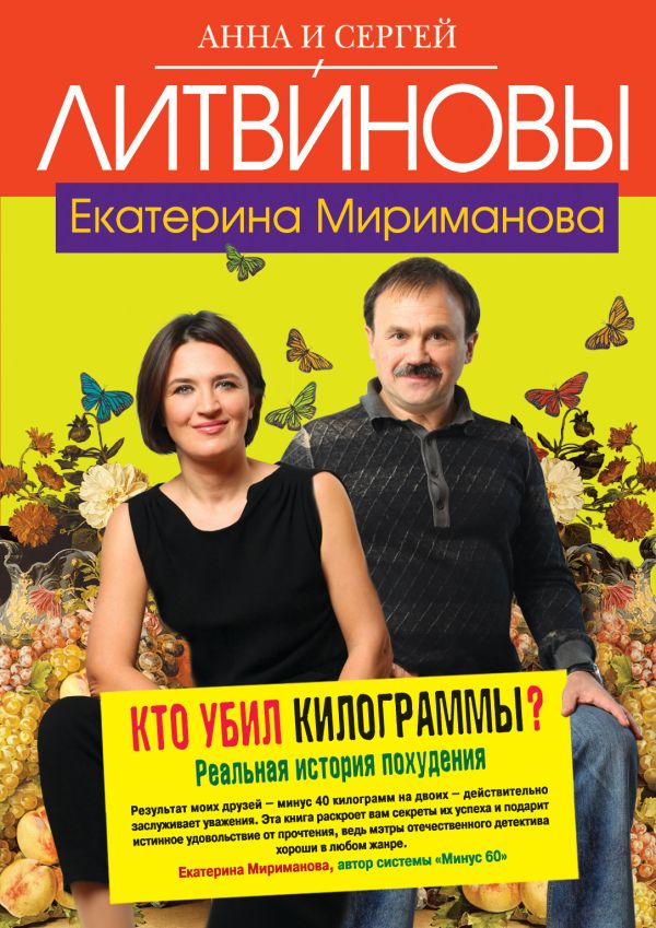 Кто убил килограммы? Реальная история похудения Литвинова А.В., Литвинов С.В.