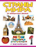 Коцюруба В.А. - Страны мира' обложка книги