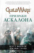 Форбек М., Грабб Дж. - Guild Wars. Призраки Аскалона' обложка книги