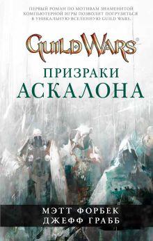 Guild Wars. Призраки Аскалона