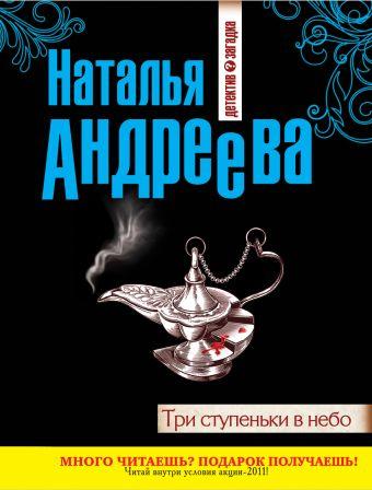 Три ступеньки в небо: роман Андреева Н.В.