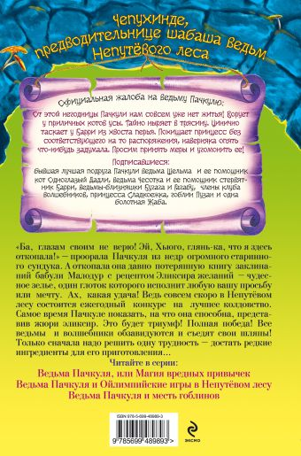 Ведьма Пачкуля и Эликсир желаний Умански К.
