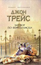 Трейс Д. - Заговор по-венециански' обложка книги