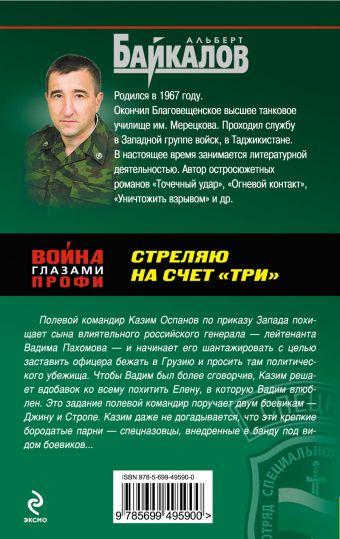 Стреляю на счет три: роман Байкалов А.